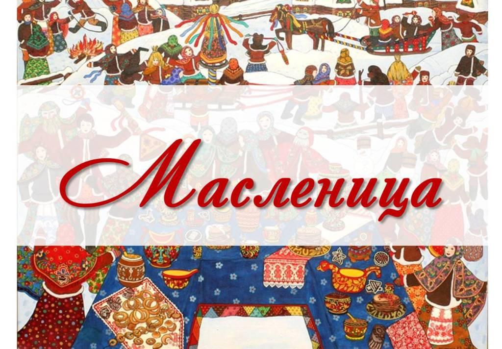 Приглашаем на празднование Масленицы!