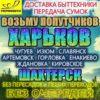 Пассажирские перевозки Харьков — Шахтерск — Харьков