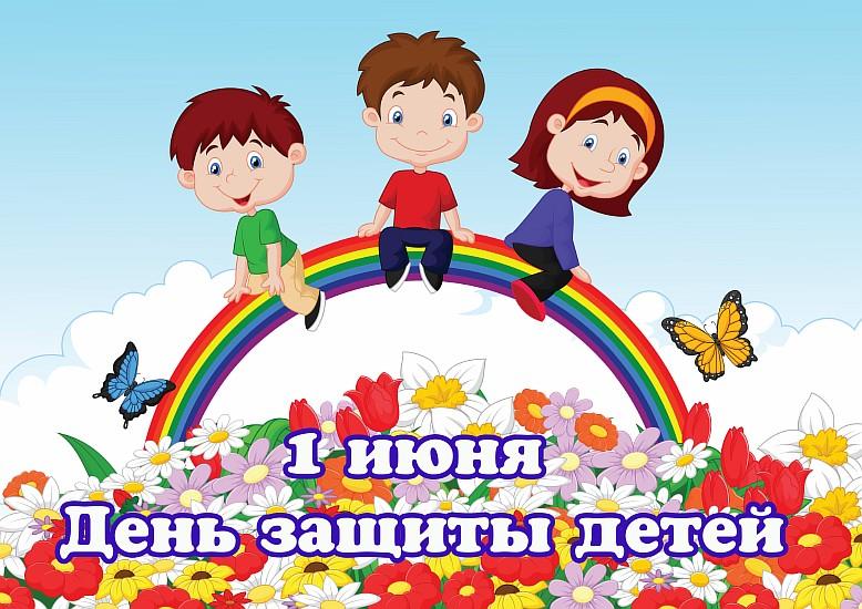 Приглашаем на празднование Дня Защиты детей