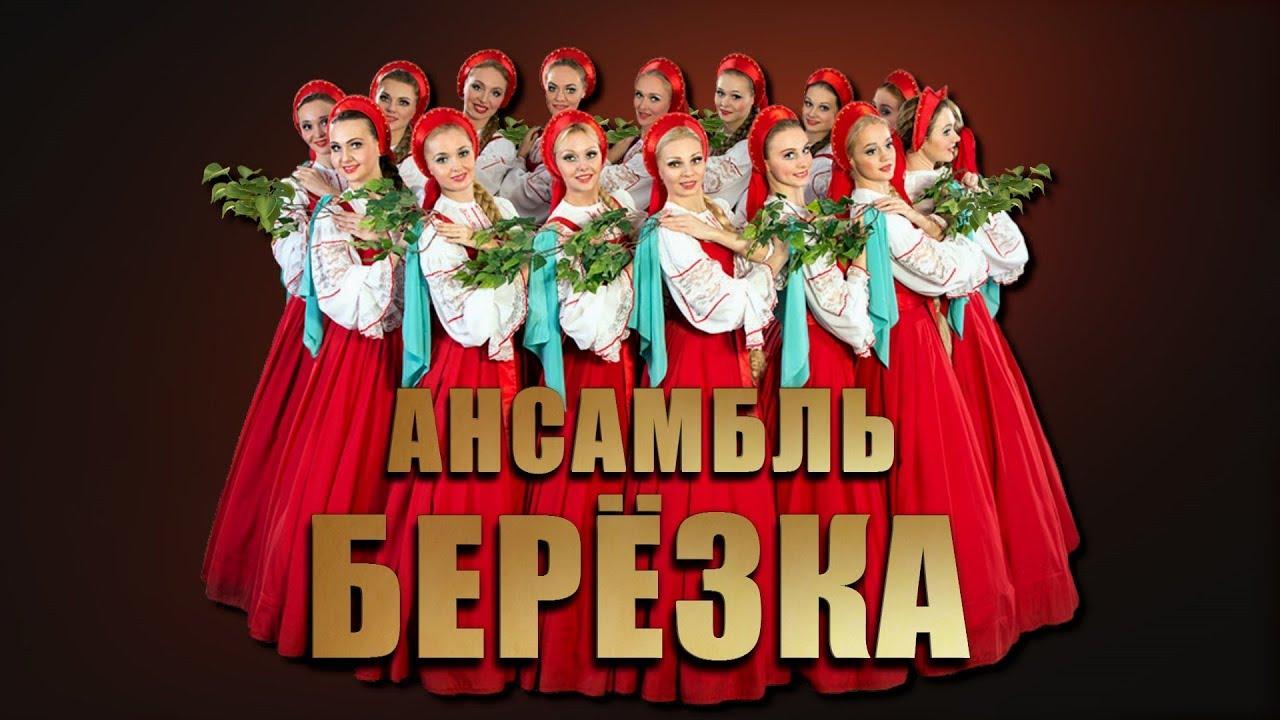 Легендарная российская