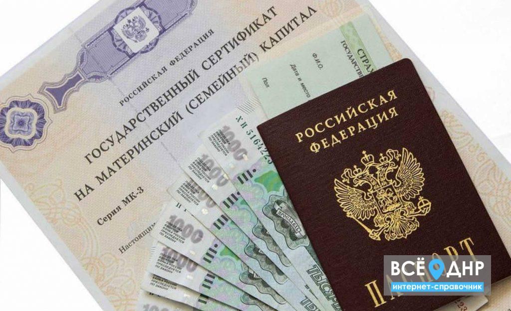 Как жителям Донбасса, получившим паспорта РФ, оформить сертификат на материнский капитал в России?
