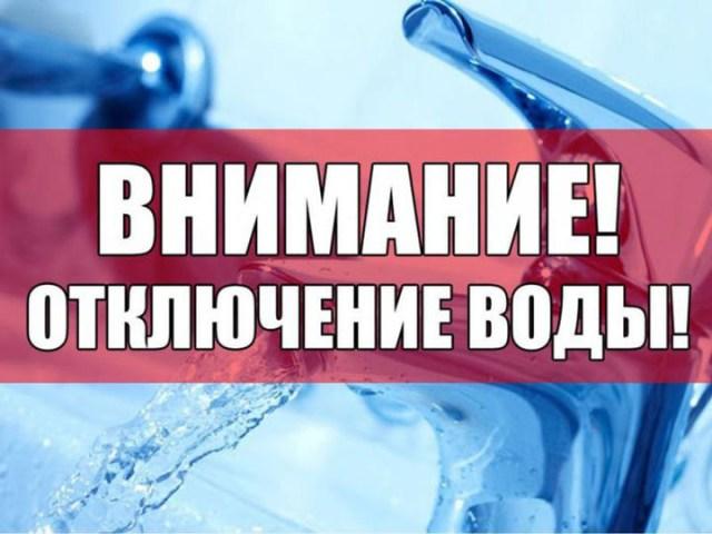 Внимание! Отключение воды!