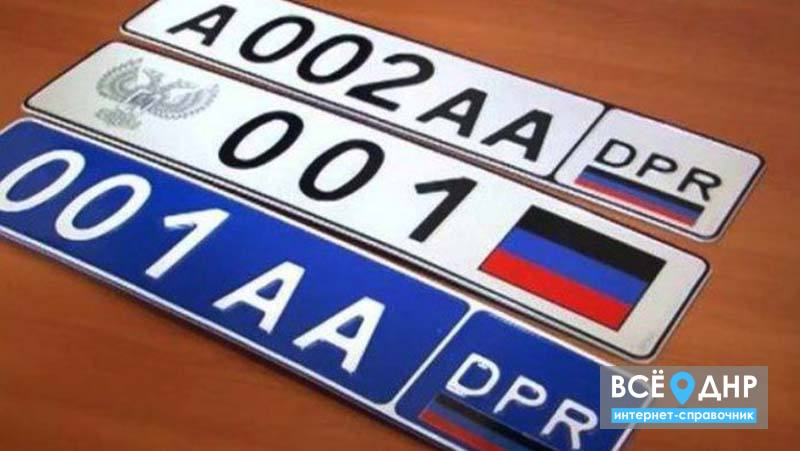 Какой штраф грозит владельцу авто, который не зарегистрировал свою машину в ДНР?