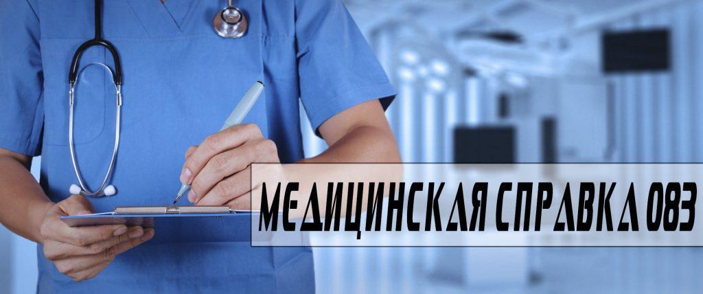 Прохождение водительской медкомиссии в ДНР: что нужно знать