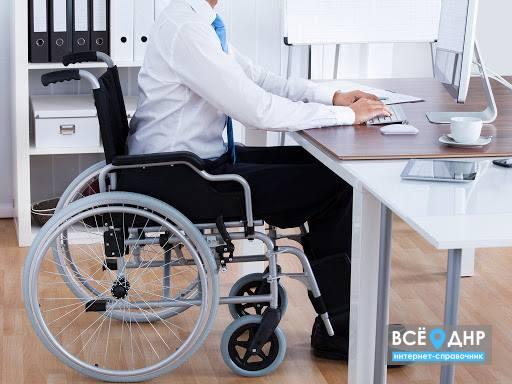 Какие нормы квотирования рабочих мест для инвалидов установлены в ДНР?