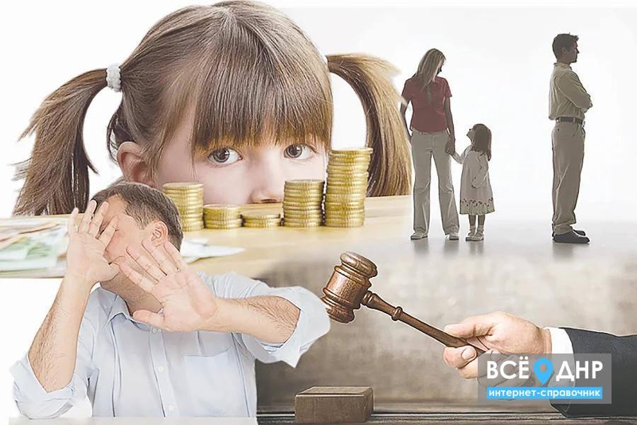 Алименты на несовершеннолетних детей в ДНР: порядок уплаты и взыскания (видео)