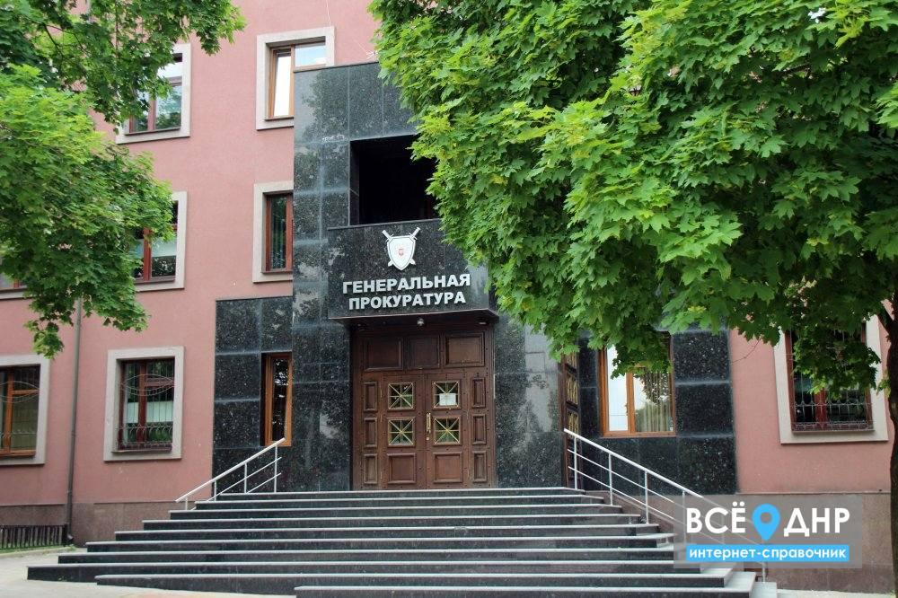 Как подать жалобу, обращение или заявление в Генпрокуратуру ДНР?