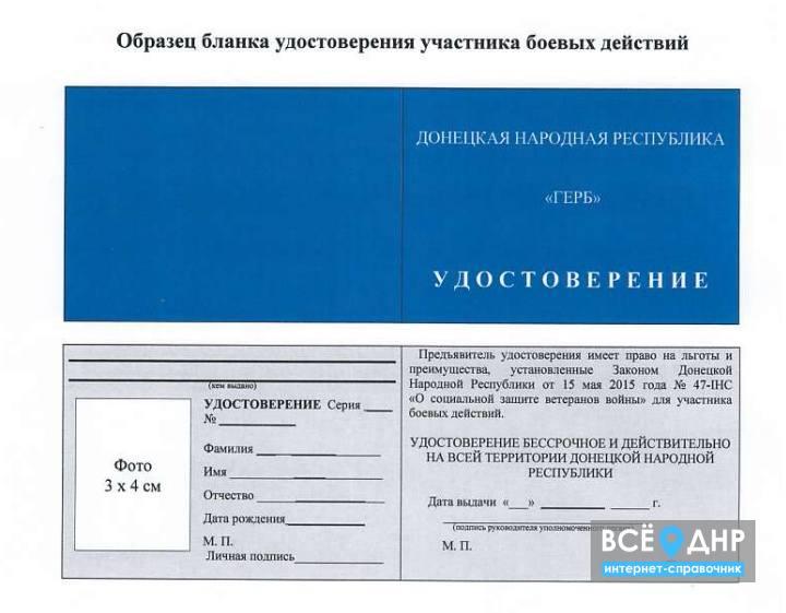 Кто принимает решения о выдаче удостоверения участника боевых в ДНР?