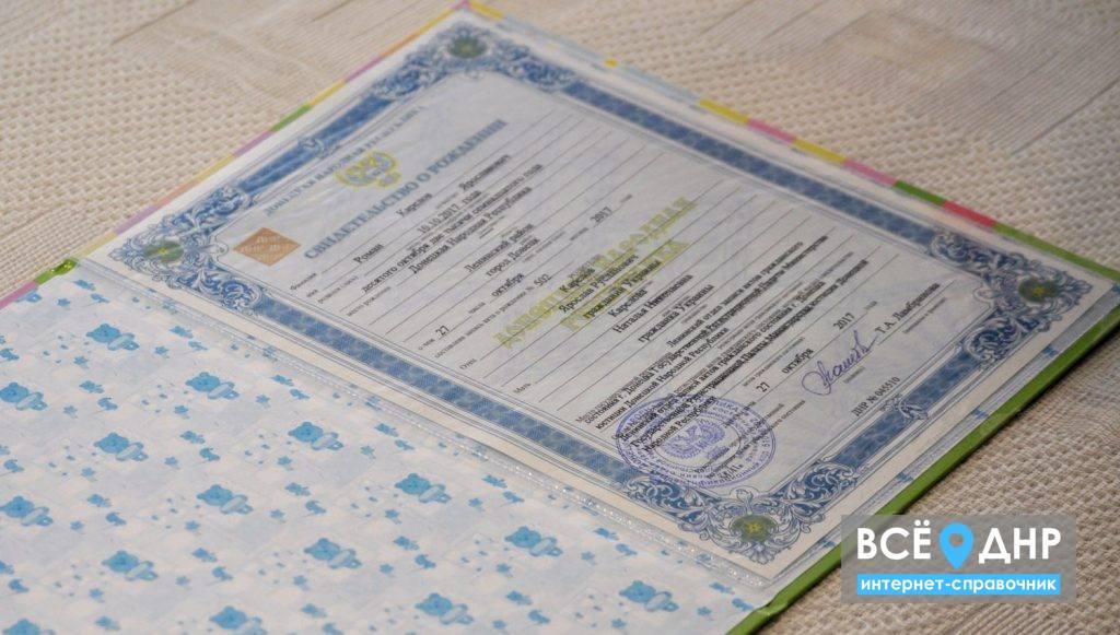 Как оформить свидетельство о рождении в ДНР и РФ?