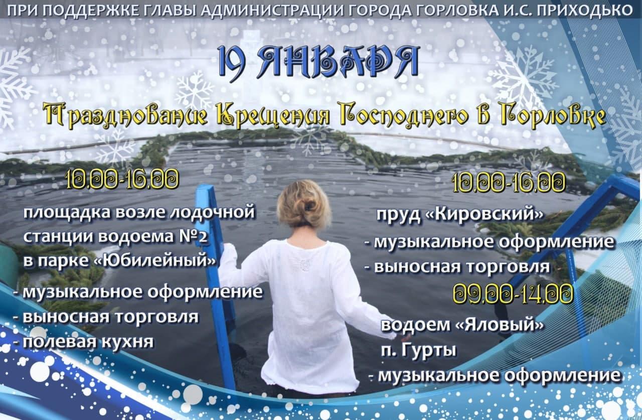 Список мест массового купания на Крещение в Горловке 2021