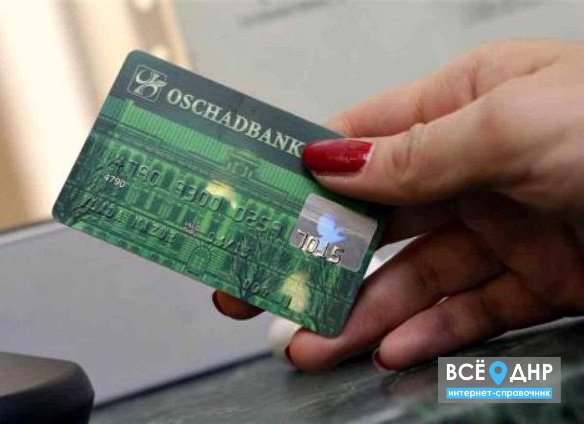 Что делать, если закончилось действие украинской банковской карты?