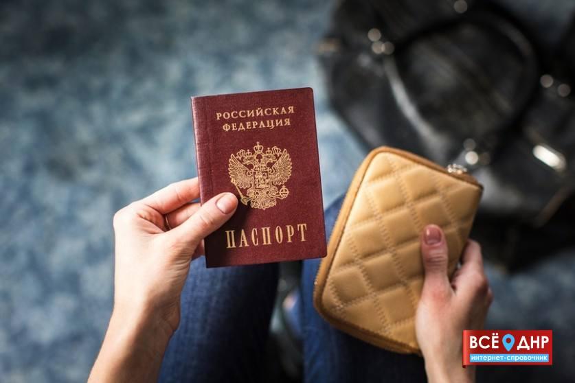 Как жителю ДНР записаться на прием в УВМ РФ?