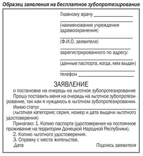 Как льготнику получить бесплатное протезирование зубов в ДНР?