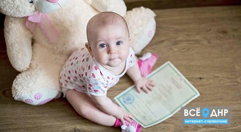 Как зарегистрировать рождение ребенка, если не сделали это в срок?