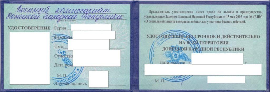 Кто может получить удостоверение УБД и какие документы для этого нужны?