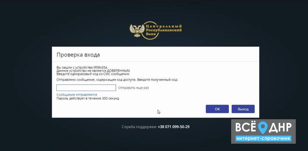 Как осуществить бюджетные платежи через «ЦРБ Онлайн»: пошаговая инструкция