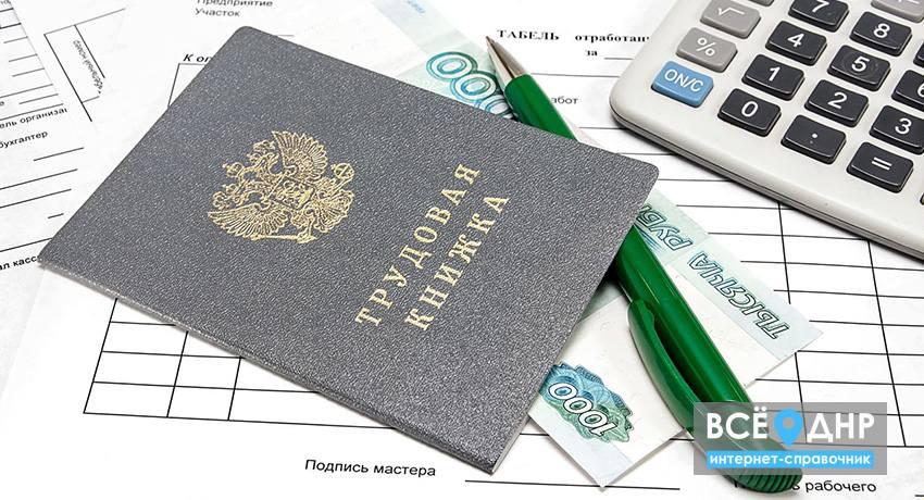Засчитывается ли период работы по трудовому договору на территории Российской Федерации в трудовой стаж ДНР?