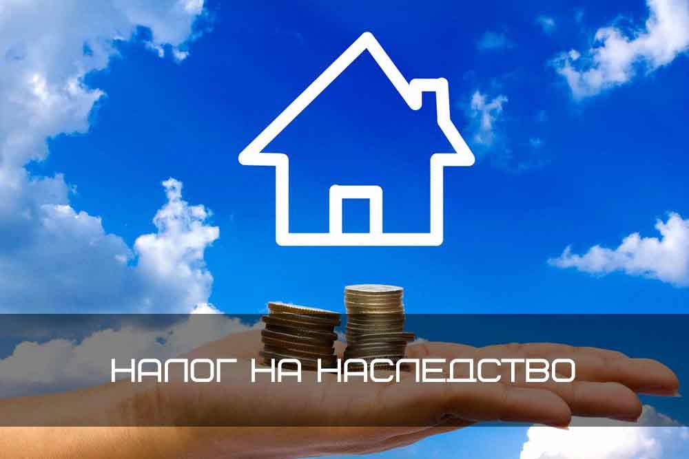 Какой налог на наследство установлен в ДНР?