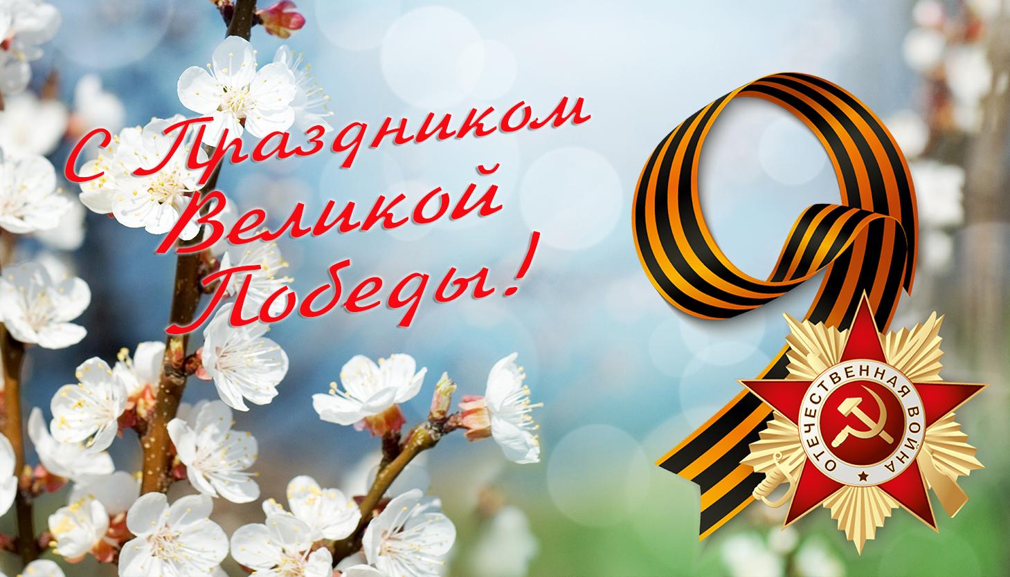 Поздравление главы Пантелеймоновской поселковой администрации с 76-ой годовщиной Великой Победы 1941-1945 гг.