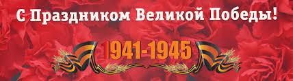 Празднование 76-ой годовщины Победы в Великой Отечественной войне 1941-1945 г. в пгт. Пантелеймоновка