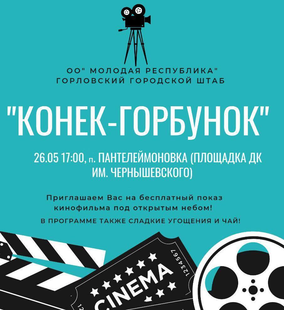 Кинопоказ под открытым небом фильма «Конек-Горбунок»