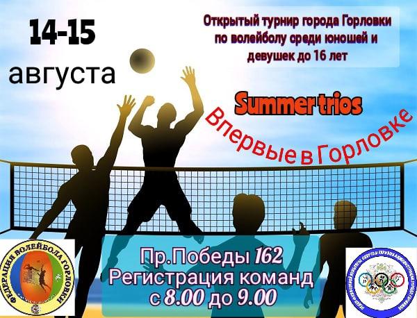 Первый открытый турнир г. Горловки по волейболу