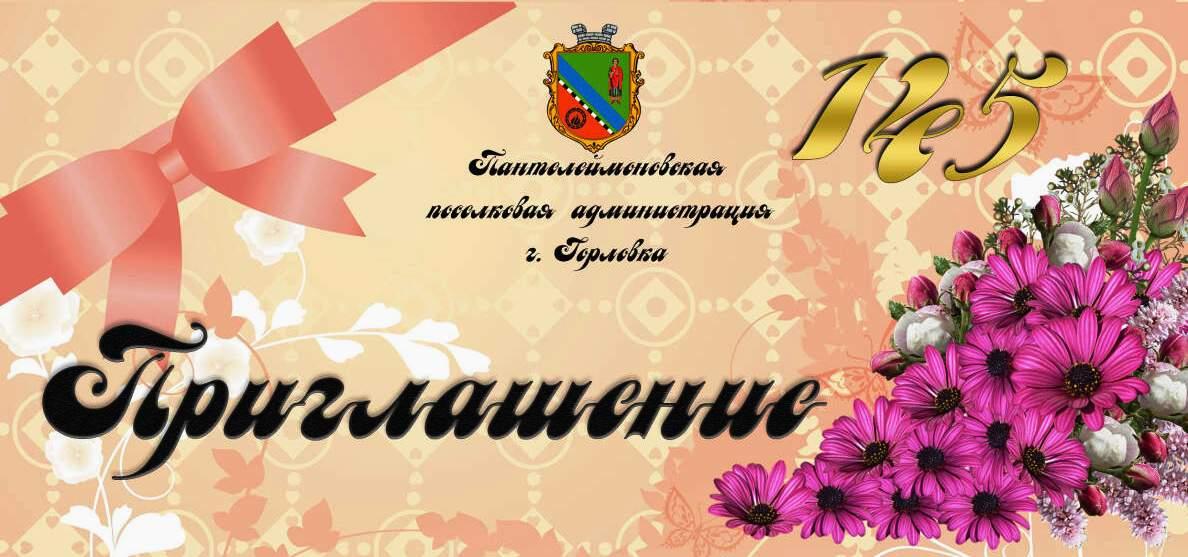 145-я годовщина основания поселка Пантелеймоновка