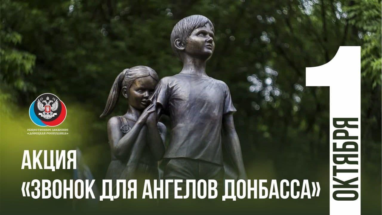 1 октября 2021 года в Донецкой Народной Республике проходит День памяти, посвящённый погибшим детям Донбасса
