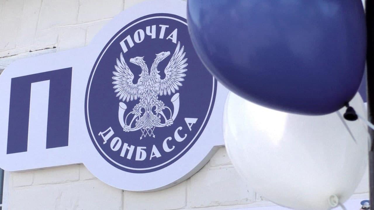 Почте Донбасса - 7-лет!